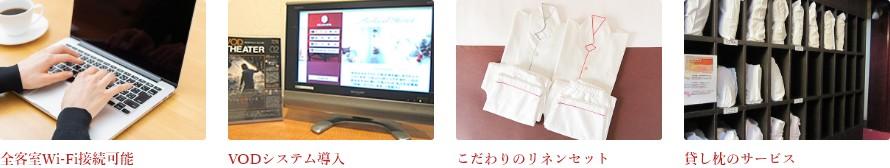 全客室Wi-Fi接続可能・VODシステム導入・こだわりのリネンセット・貸し枕のサービス